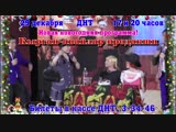 29 декабря в ДНТ, юмористический концерт Кырган-авайлар продакшн!!!