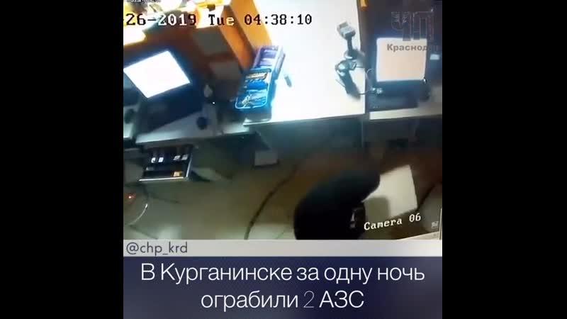 В ночь на 26 марта в Курганинске было очень неспокойно, там за 1 час ограбили две АЗС!