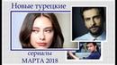 Новые турецкие сериалы МАРТА 2018