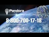 Pandora-СПУТНИК - это круглосуточная служба с Центром Реагирования