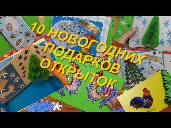 Простые Новогодние Подарки Поделки 10 НОВОГОДНИХ Открыток Своими Руками!♥DIY♥Идеи рукоделия!
