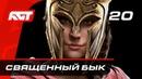 Прохождение Assassin's Creed Odyssey Часть 20 Священный бык
