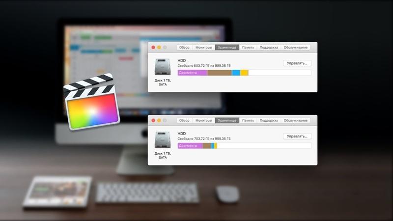 Очистка диска от Final Cut Pro