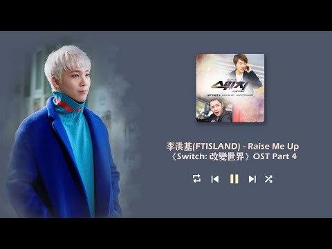【韓繁中字】李洪基(FTISLAND) - Raise Me Up《Switch 改變世界》OST Part 4