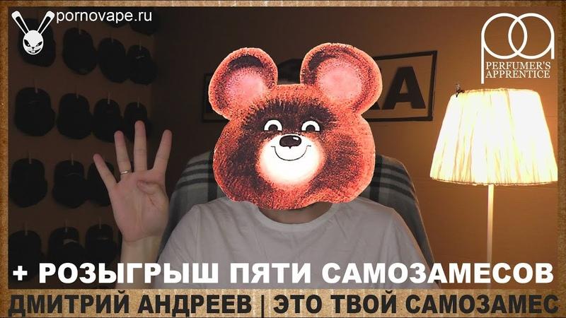 ДМИТРИЙ АНДРЕЕВ | ЭТО ТВОЙ САМОЗАМЕС