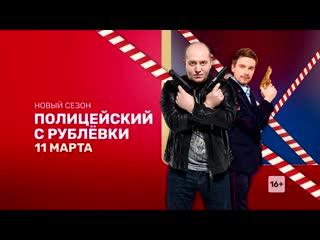 Полицейский с Рублёвки: Премьера через 3 дня!