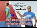 انعواج العامود الفقري وبروز المؤخرة Anterior pelvic tilt Lordosis