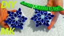 Бантики снежинки из лент Мастер Класс Канзаши/Bows snowflakes out of the ribbons MC Kanzashi