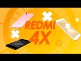 Розыгрыш XIAOMI REDMI 4X от магазина UniMI