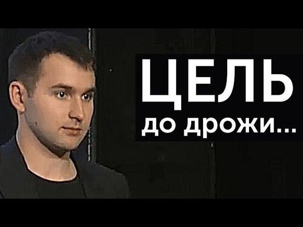 ЦЕЛЬ ДОЛЖНА БЫТЬ ДО ДРОЖИ В ТЕЛЕ Михаил Дашкиев Бизнес Молодость