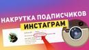 Накрутка ПОДПИСЧИКОВ, ЛАЙКОВ, КОММЕНТАРИЕВ В ИНСТАГРАМ Бесплатно Новый способ 100 результат!