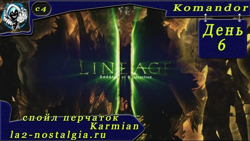 спойл перчаток Karmian (c4 la2-nostalgia.ru)