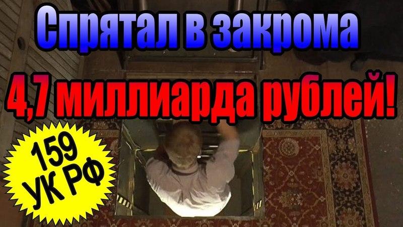 У главы Ростехнадзора РФ при обыске нашли миллиард наличными [16.05.2018]