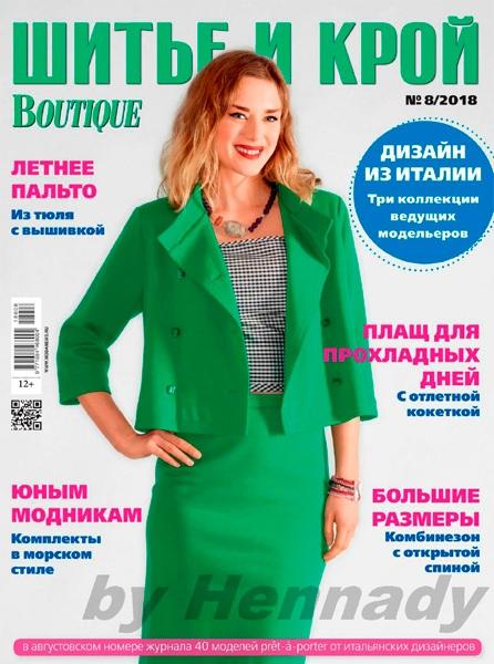 Шитье и крой (№4 )2018) читать и скачать журналы онлайн.