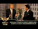 Дональд Трамп и Роберт Кийосаки ключ к успеху предпринимателя