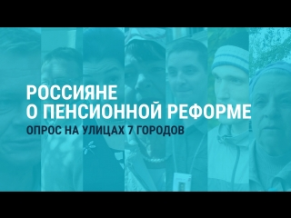Россияне о пенсии: опрос в 7 городах