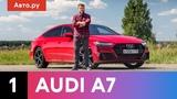 Audi A7 мощный, красный, но не суперкар Подробный обзор