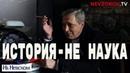 История - не наука. Невзоров дает интервью изданию «На Невском».