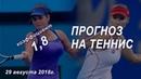 Ставка на теннис. US Open. Турнир большого шлема. Юлия Гёргес - Екатерина Макарова