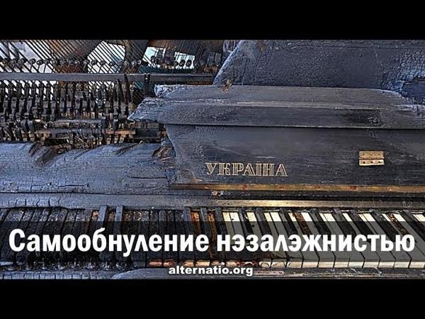 Андрей Ваджра. Самообнуление нэзалэжнистью 18.11.2018. (№ 43)