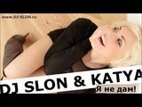 DJ SLON &amp KATYA vs. SAK NOEL - Loca Я Не Дам! (Dj LAVE bootleg)