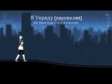 MC Doni feat. Сати Казанова Я Украду