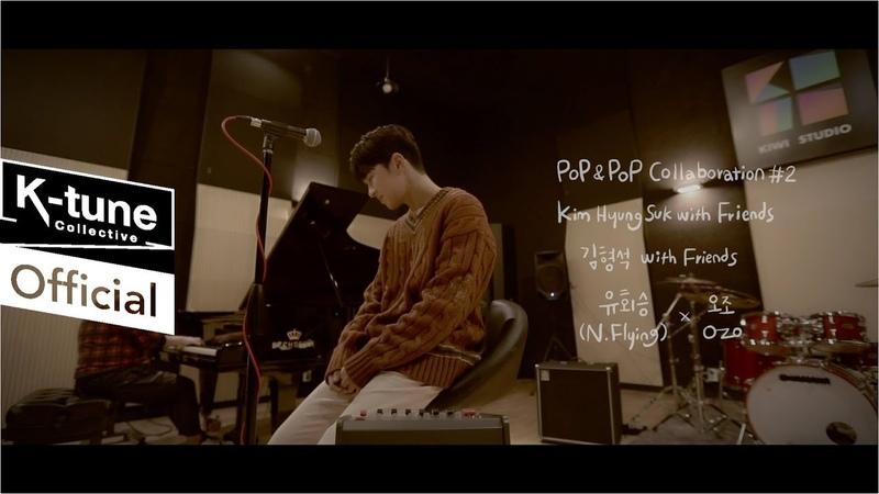 김형석(Kim Hyung Suk) X N.Flying 유회승(Yoo Hwe Seung) - 기대 LIVE