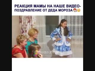 Реакция мамы на видео-поздравление от Деда Мороза