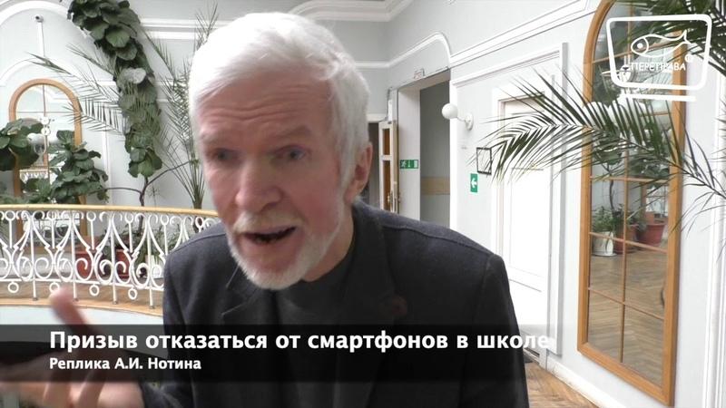 Реплика. Певцов призвал отказаться от смартфонов в школе (А И Нотин)