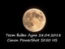 Тест видео Луна 28 04 2018 Canon PowerShot SX50 HS