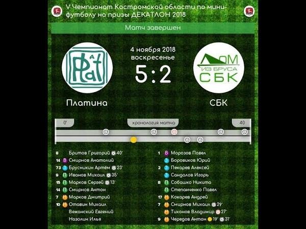 Платина - СБК 5:2 V Чемпионат Костромской области по мини-футболу (04.11.18)