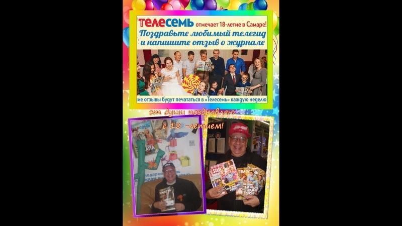 Любимый Семейный журнал Телесемь!--18