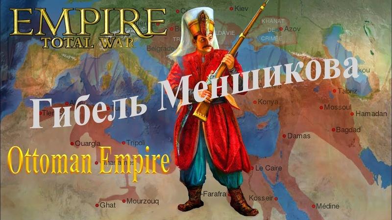 Empire Total War: Османы 7 Гибель Меншикова (Оборона Ясс)