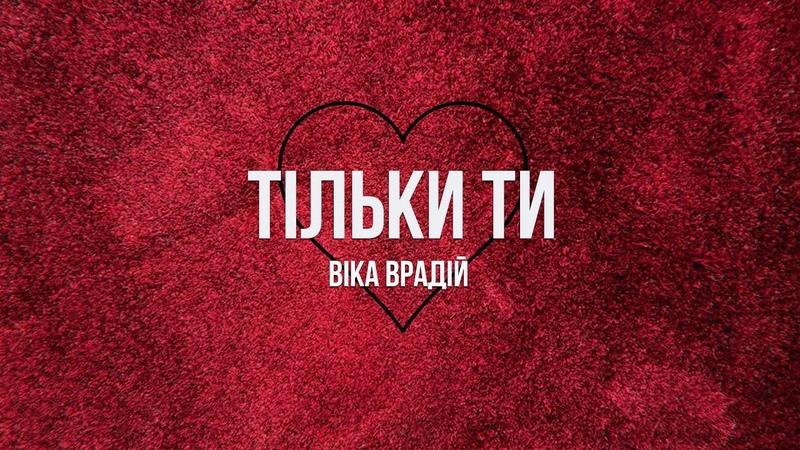 Віка Врадій (Сестричка ВІка) - Тільки ти (Архів української музики)