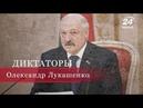Александр Лукашенко Диктаторы