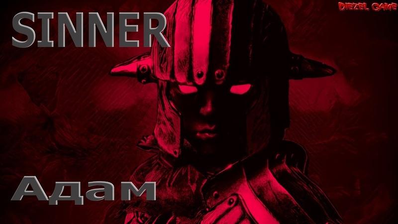 SINNER: Sacrifice for Redemption (7) Босс Забытый Адам - Игра битва с боссами - Финал