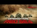Операция красное море
