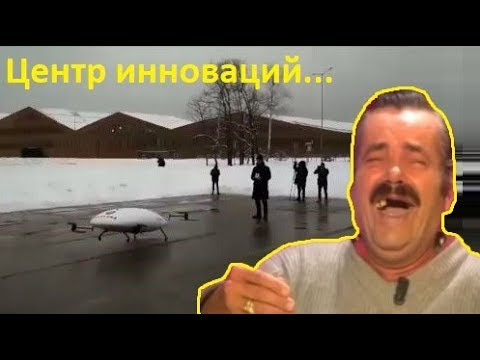 Как в Сколково летающее такси запускали