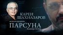 Парсуна. Карен Шахназаров.
