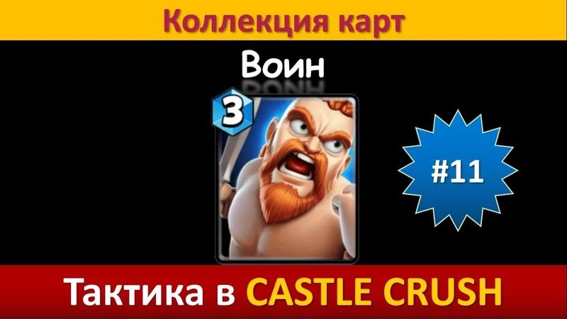 Тактика в Castle Crush ● Воин ● Коллекция карт ● Выпуск 11