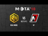 МЭТА'18.Dota 2 - n7 vs Real Noobs - Map 1