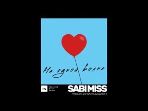 Sabi Miss - Северный Ветер (2018 Official AUDIO)