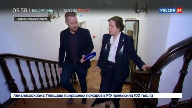 Новости на Россия 24 • Отправной точкой Императорского маршрута станет музей семьи Николая II в Тобольске