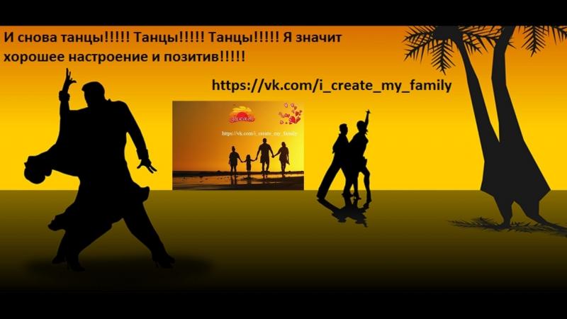 И снова танцы!! Танцы!! Танцы!! Я значит хорошее настроение и позитив!! Ver 1.2