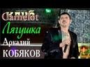 Аркадий КОБЯКОВ - Лягушка Концерт в клубе Camelot