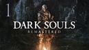 Прохождение Dark Souls Remastered Часть 1 Боссы Демон Телец Горгулья Демон Капра