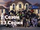 Люди Икс Эволюция 2 Сезон 13 Серия Призрачный Танец