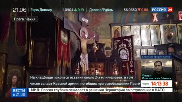 Новости на Россия 24 • Осквернен храм на Ольшанском кладбище в Праге