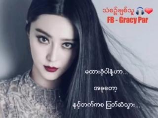 လိုသုံး Myanmar New Love Song 2018_ By Mi Phoo (Lyrics).mp4