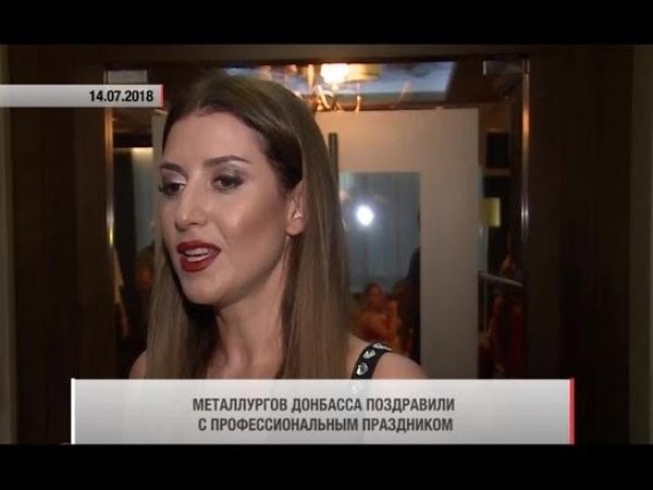 Металлургов Донбасса поздравили с профессиональным праздником. Актуально. 14.07.18